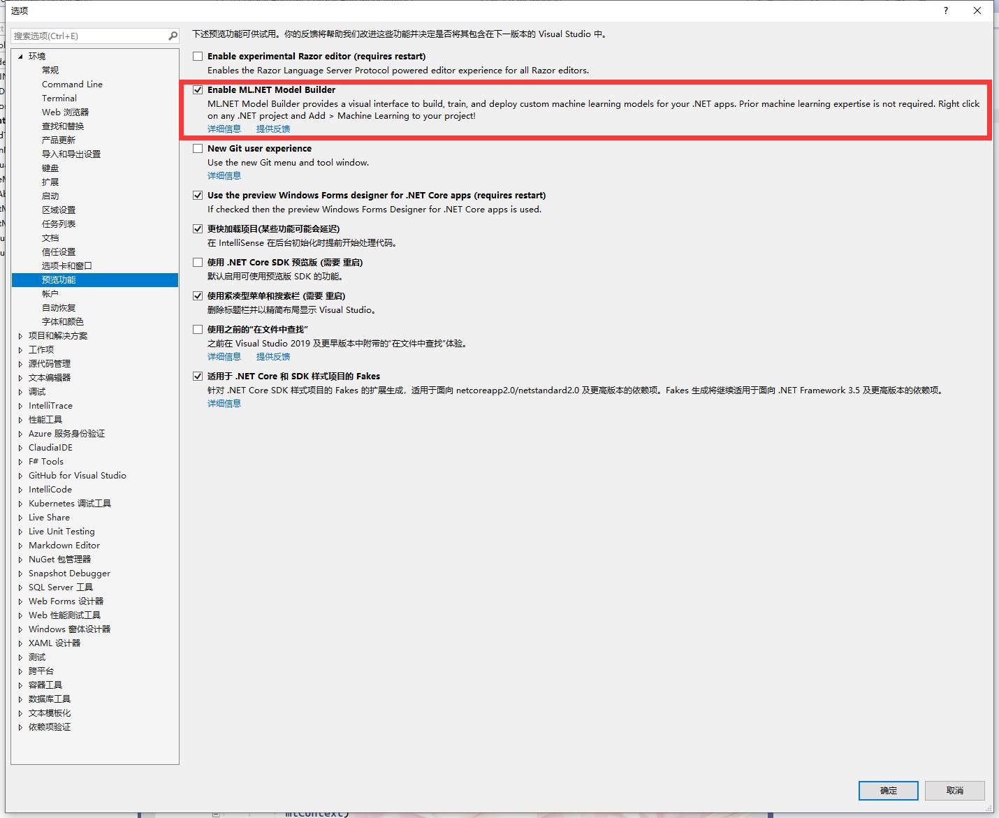 启用ML.NET模型生成器